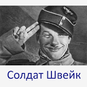 Похождения солдата Швейка free icon