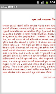 Vastu Shastra, By S M Shah - screenshot thumbnail