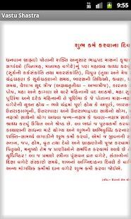 Vastu Shastra, By S M Shah - screenshot thumbnail