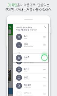 네이버 - NAVER - screenshot thumbnail