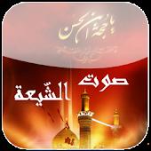 صوت الشيعة Shiaa Voice
