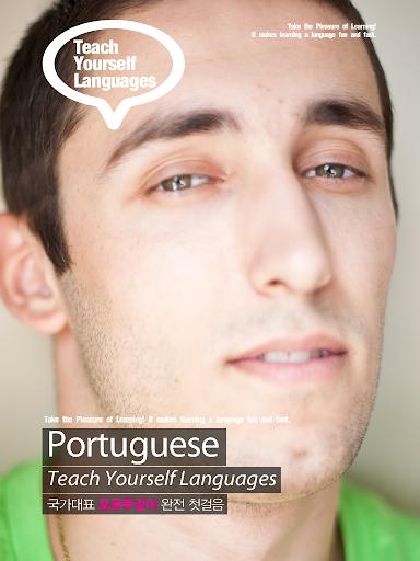 국가대표 포르투갈 브라질 어 완전 첫걸음 프리버전