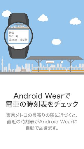 めぐトロ -AndroidWearでメトロの時刻表をチェック