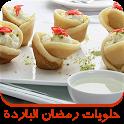 حلويات رمضان الباردة icon