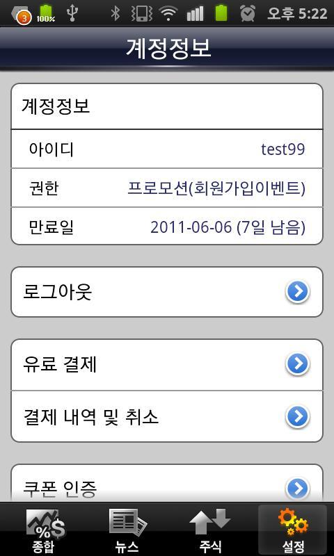 스마트 인포맥스 - screenshot