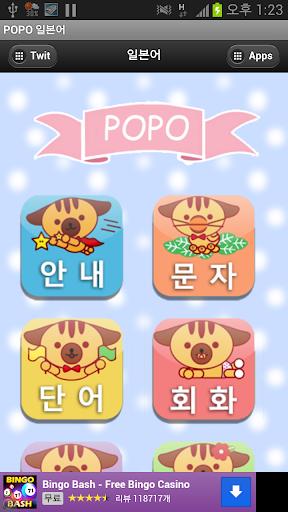 POPO 영어 일본어