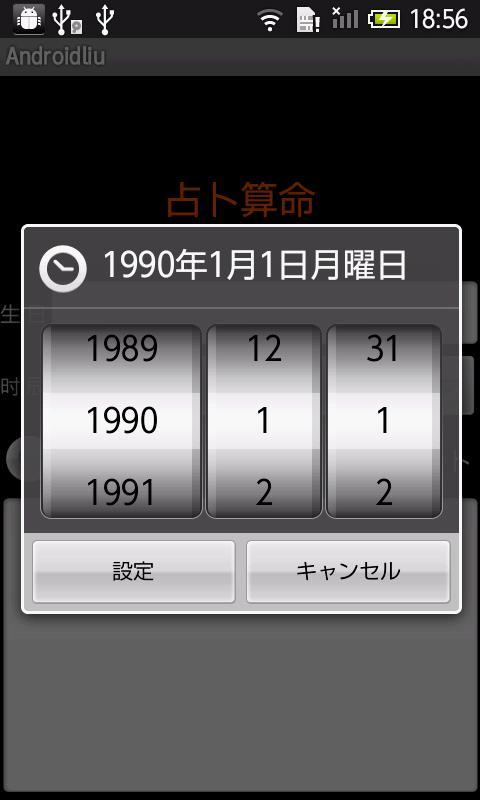 算命软件- screenshot