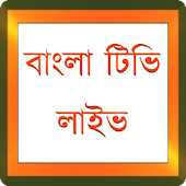 Bangla All TV Live Pro