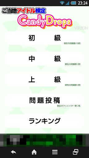 ご当地アイドル検定 キャンディドロップス version