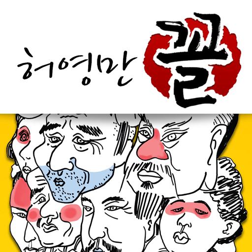 허영만의 꼴 전집 書籍 App LOGO-APP開箱王
