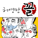 허영만의 꼴 전집 icon