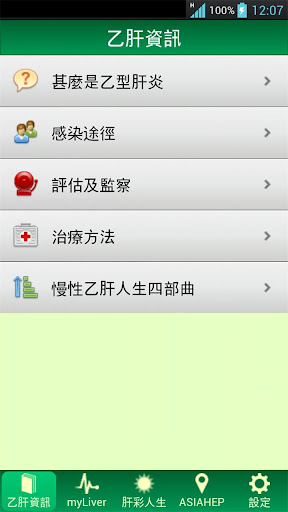 【免費醫療App】myLiver 肝愛程式-APP點子