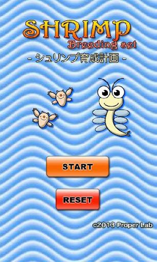 Shrimp育成計画