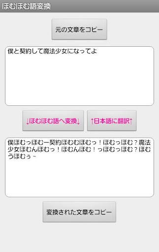 【免費娛樂App】ほむほむ語変換-APP點子