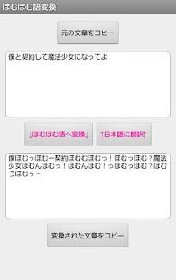 玩娛樂App|ほむほむ語変換免費|APP試玩