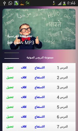 تعلم الفرنسية MP3