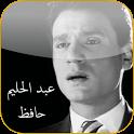 عبد الحليم حافظ icon