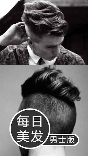 每日一美发 男士版