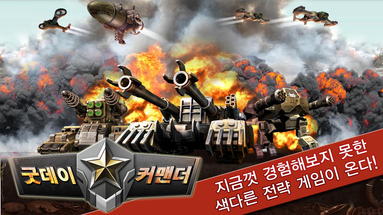굿데이커맨더- screenshot