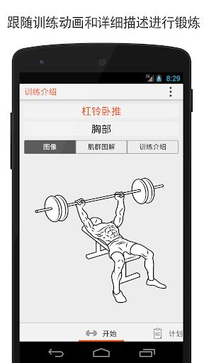 玩免費健康APP|下載Fitness Point app不用錢|硬是要APP