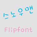 TFSnowman™ Korean Flipfont icon
