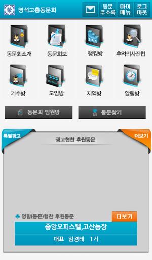 【免費通訊App】영석고등학교 총동문회-APP點子