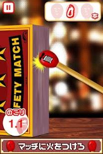 マッチに火をつけろ- screenshot thumbnail