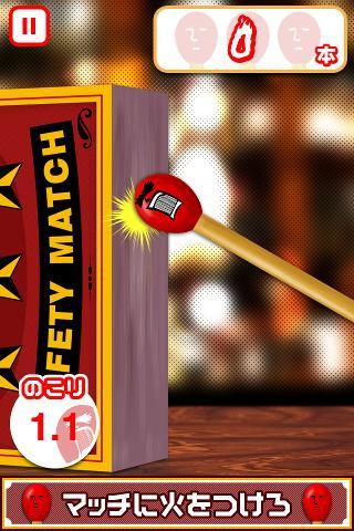マッチに火をつけろ- screenshot