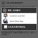 Select Other Map for HTC icon
