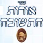 Orot Hateshuva (Harav Kook) icon