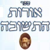 Orot Hateshuva (Harav Kook)