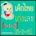หัดนับเลข พาเพลิน icon