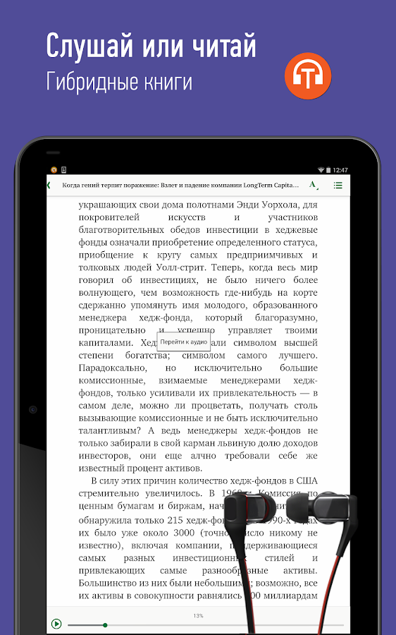 Бизнес.Книги- screenshot