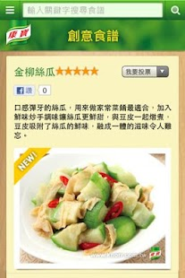 康寶NO.1料理食譜王- screenshot thumbnail
