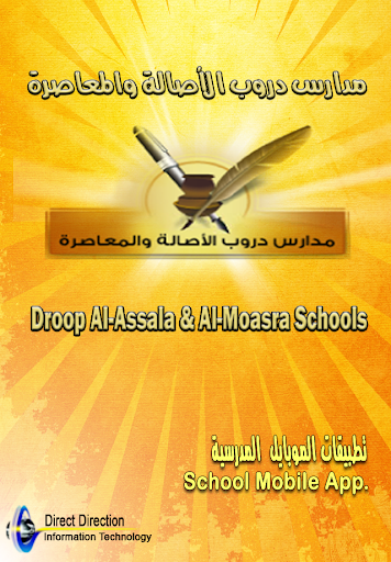 AlAsala Schools