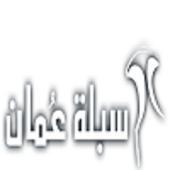Al Sablah Omania