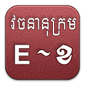 EN-KH Dictionary icon