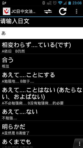 JC日中文法字典 简体版