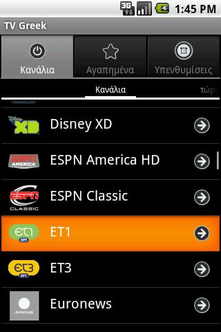 TV Greek