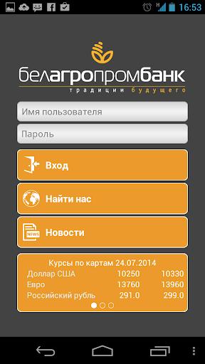 Белагропромбанк мобильный