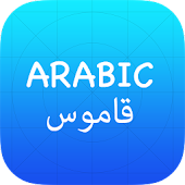 Arabic English Dictionary Box