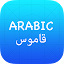 Arabic English Dictionary Box 3.0.6 APK for Android