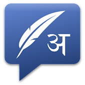 Quillpad Hindi Facebook Chat