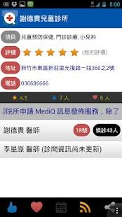 MediQ醫療輕鬆排(掛號+叫號通知)- screenshot thumbnail