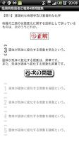 Screenshot of 危険物取扱者乙種第4類問題集 Free