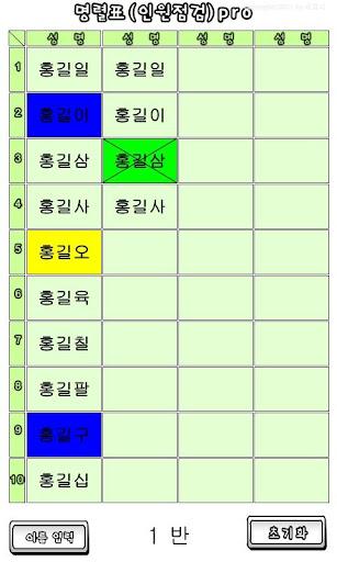 인원점검 명렬표 PRO