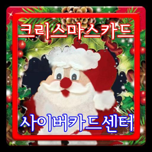 크리스마스카드 카드센터