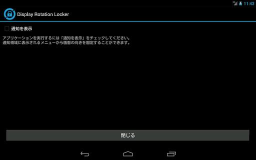 Display Rotation Locker