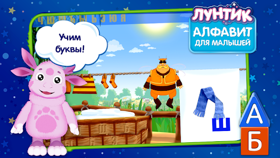 Лунтик. Алфавит (демо)- screenshot thumbnail