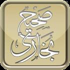 Hadith Book Sahih Bukhari-أحاديث icon